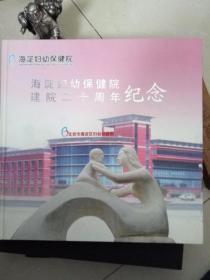 海淀妇幼医院建院二十周年 纪念邮册