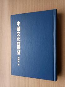 殷海光著《中国文化的展望》(有版权页,精装32开。)