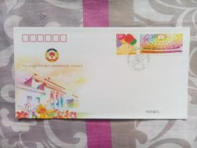 中国人们政治协商会议第十二届全国委员会第一次会议纪念封
