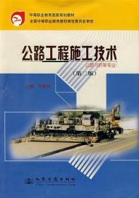 公路工程施工技术(公路与桥梁专业)(第2版)
