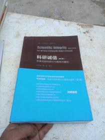 科研诚信(第3版):负责任的科研行为教程与案例