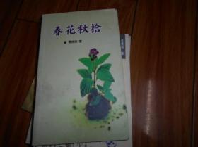 春花秋拾【曹连俊  著,诗集,随感等】签名本