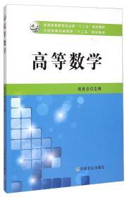 高等数学(全国高等农林院校十二五规划教材)