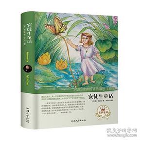 经典名著——安徒生童话(精装版)