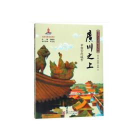 中国少年儿童传统文化百科:广川之上——中国古代城市