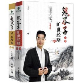 正版新书鬼谷子-矿石经略(上下册)
