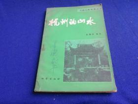 杭州的山水 中国名胜地质丛书【剖析杭州主要风景点的自然现象 阐明杭州山水形成的规律】