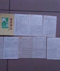 中学语文卡片(九张)