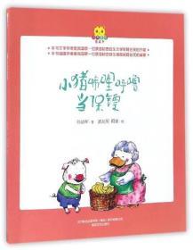 小猪唏哩呼噜当保镖/小布老虎图画书