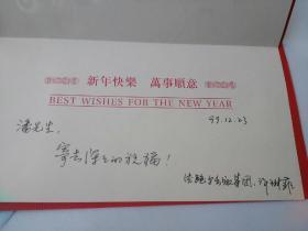 许琳菲贺卡签名 增潘振平先生的 如图  货号AA5