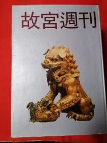 故宫周刊《2,3,4,5,6册合售》详见描述
