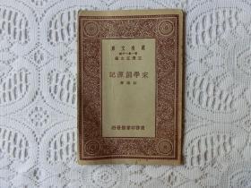 万有文库  宋学渊源记【民国二十年四月初版)