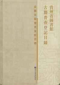 贵州省图书馆古籍普查登记目录16开精装 全一册
