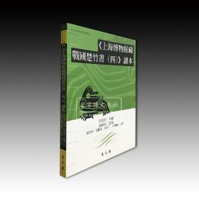 上海博物馆藏战国楚竹书(四)读本