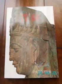 特别展菩萨 起源、发展与展开 16开全彩130图 从古印度佛教造像到日本国宝绘画雕塑