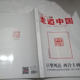 走遍中国:西冷名家篆刻专辑