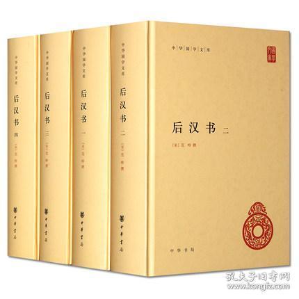 全新正版 后汉书 全四册 中华书局国学文库 精装简体  范晔 编撰