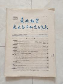 《东北地质经济研究与信息》1986-7