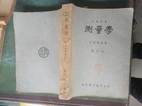 老版书籍《测量学》1952年出版,中南1--5