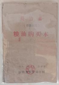 60年代山西地方票证----《长治县粮油购买本》-----虒人荣誉珍藏
