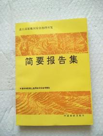 黄土高原地区综合治理开发考察系列研究(21本不重复合售,目录如图)