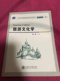 旅游文化学/21世纪普通高等教育规划教材·旅游管理系列
