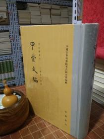 甲骨文编 考古学专刊乙种第十四号  精装 一版八印