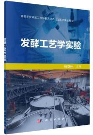发酵工艺学实验/高等学校卓越工程师教育培养计划系列实验教材