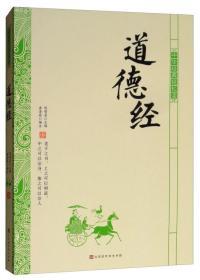 道德经/中华经典轻松读