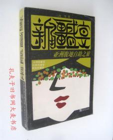 《新彊盛宴:亚洲腹地自助之旅》一版两印
