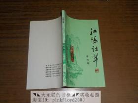 江阳诗萃 第四辑