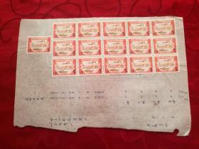 中华人民共和国印花税票 1988年5元16张,粘在纸上