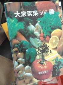 大众素菜500种