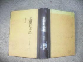 基础日本语(意味と使ぃ方)【角川小词典-7】