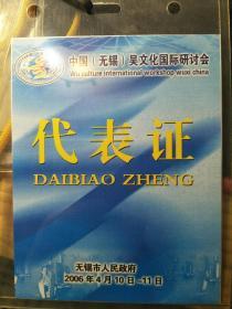 中国(无锡)吴文化国际研论会代表证(2006年无锡)