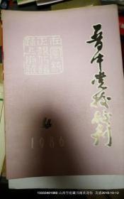 山西期刊收藏 晋中党校校刊 1986年第4期