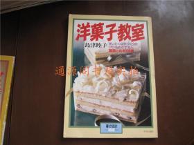 (日文原版书)岛津睦子作品: 洋菓子教室(大16开,没有印章字迹勾划)