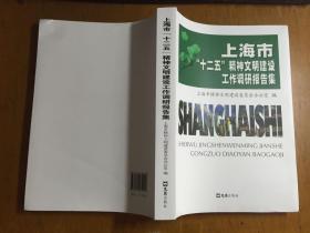 """上海市""""十二五""""精神文明建设工作调研报告集"""
