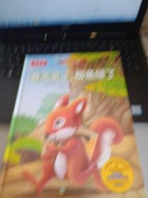 山林里的故事-春天来了 柳条绿了/葛翠琳童书馆系列 冰心委员会推荐读物(精装绘本)