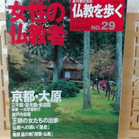 朝日百科  女性佛教者 京都大原 三千院  吉祥天