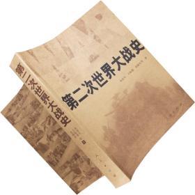 第二次世界大战史 朱贵生 全本 书籍 正版