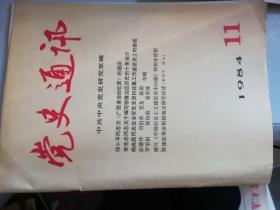 【黨史通訊1984·第11