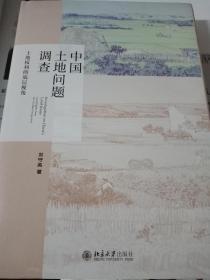 中国土地问题调查 土地权利的底层视角(签名本)