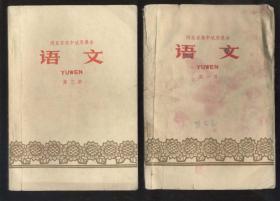 河北省高中試用課本 語文 第一冊(1972年3版1印)有水漬。2019.3.23日上