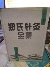 郑氏针灸全集(原装罗盘)