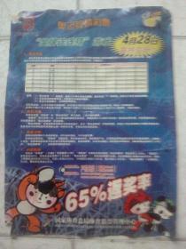 """2008年北京奥运会中国体育彩票""""奖牌连连猜""""广告大幅挂图(印北京奥运会会徽和吉祥物图案)"""