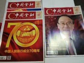 中国金融(2018.22.23.24)3本合售