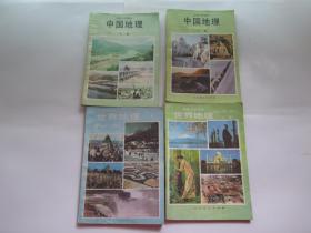 初级中学课本 中国地理(上下)+世界地理(上下)4本全合售