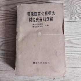 鄂豫皖革命根据地财经史资料汇编