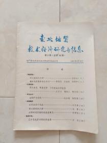 《东北地质经济研究与信息》1987-3
